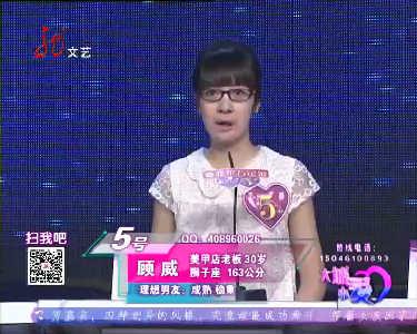 大城小爱20150403