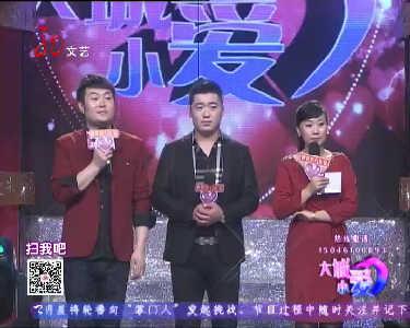 大城小爱20150410