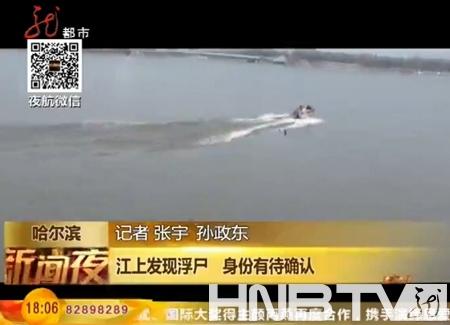 松花江一女性浮尸双手伸出被发现 身份不明。(图片来自视频截图)