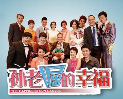 《孙老倔的幸福》黑龙江卫视5月3日开播