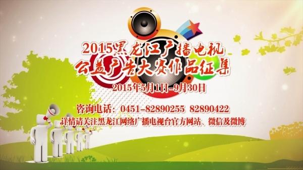 2015年黑龙江广播电视公益广告大赛启动