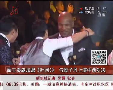 拳王泰森加盟《叶问3》与甄子丹上演中西对决