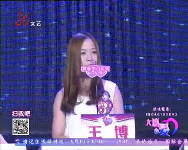大城小爱20150508