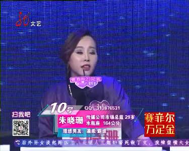 大城小爱20150514