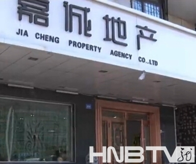 哈尔滨市民嘉诚地产中介买房办解贷被一托再托