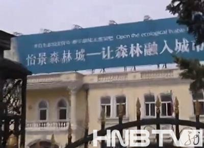 哈尔滨怡景森林城开发商被抓楼盘停工 业主首付被冻结