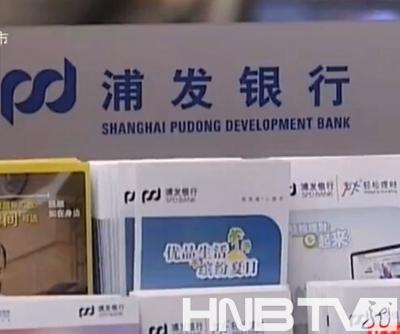 女子浦发银行买理财产品被理财经理代买基金