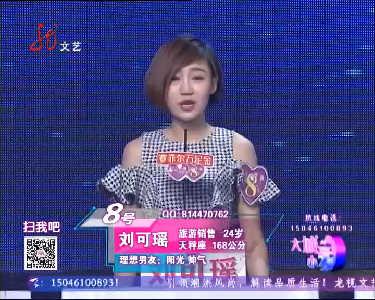 大城小爱20150522