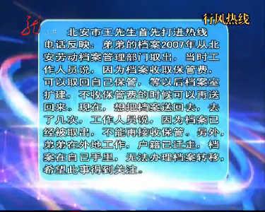 行风热线20150524