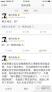 """""""出轨事件""""不断发酵,但北京日报社副主任周健森称该报没有娱乐版块,疑似斥众多爆料号炒作。"""