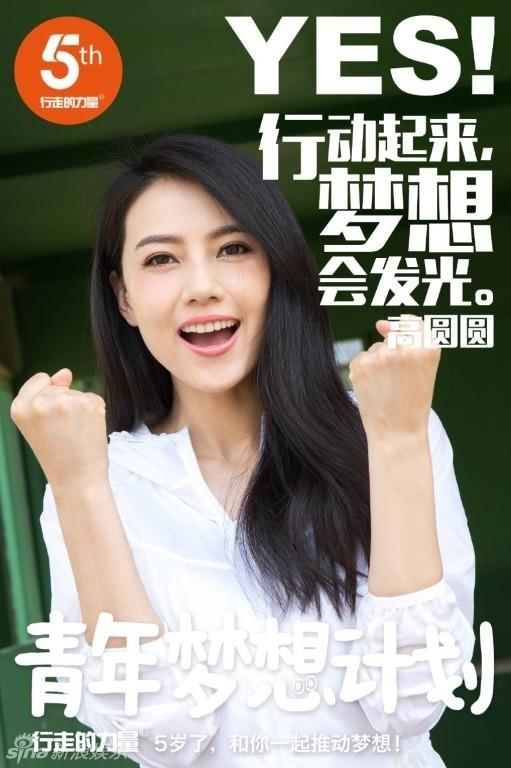 陈坤公益项目曝光创意海报