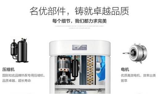 荣事达空气能热水器御泉超静音压缩机的与众不同