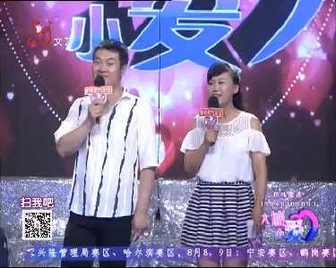 大城小爱20150717