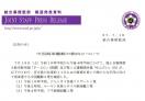 7月18日,日本统合幕僚监部发布的消息
