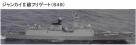 549常州号护卫舰