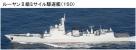 图为150长春号驱逐舰。