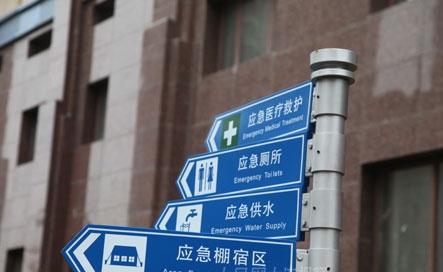 """电塔小区将建成哈尔滨市首个""""国家地震安全示范工程"""""""