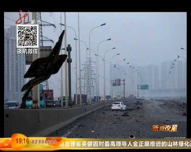 天津危险品仓库发生爆炸