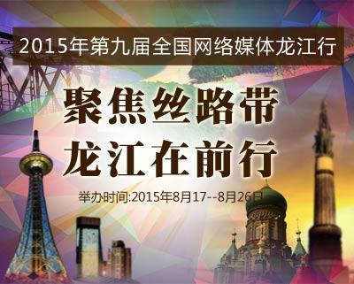 聚焦第九届全国网络媒体龙江行