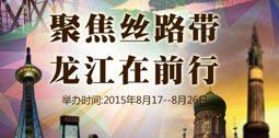 第九届全国网络媒体龙江行