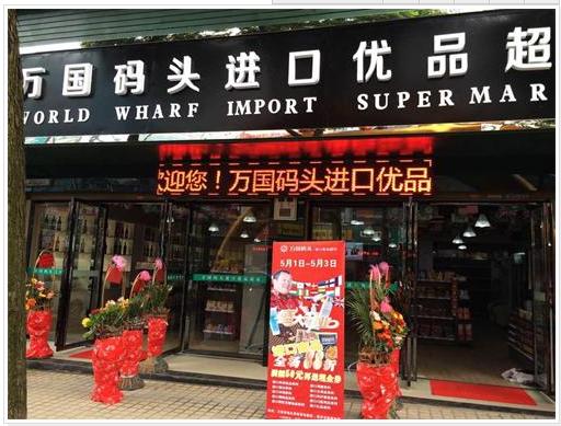 進口食品加盟店_萬國碼頭進口食品加盟店萬千投資者的創業首選