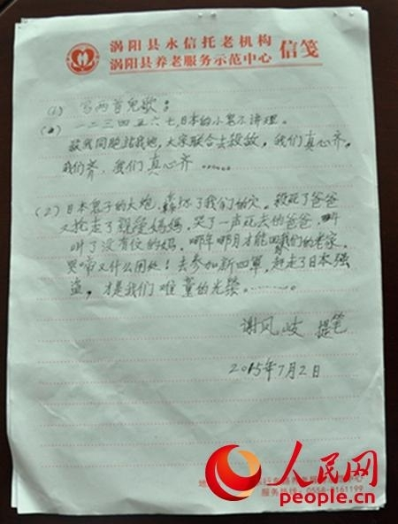 谢凤岐老人回忆整理的抗战儿童团团歌(记者曾伟 摄影)