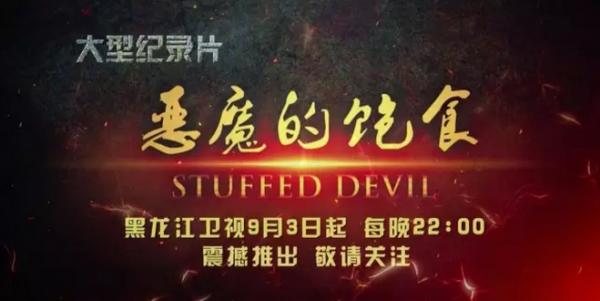 黑龙江广播电视台团队谱写《恶魔的饱食》