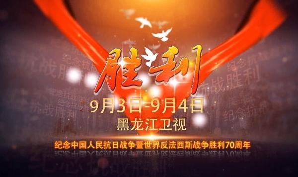 黑龙江广播电视台特别节目《胜利》追忆中俄抗战情谊