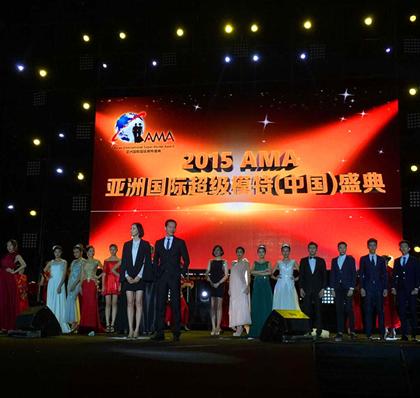AMA亚洲国际超模年度盛典南海落 最后,当颁奖嘉宾王浩天先生携中