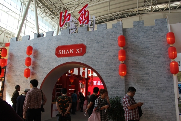 山西品牌中华行900余种知名产品集中亮相绿博会