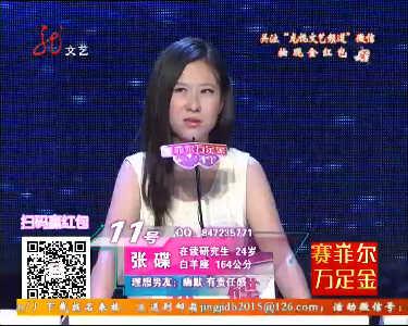 大城小爱20151003