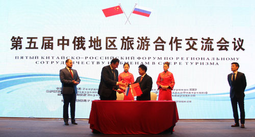中俄签署9项共识推进两国跨境旅游合作