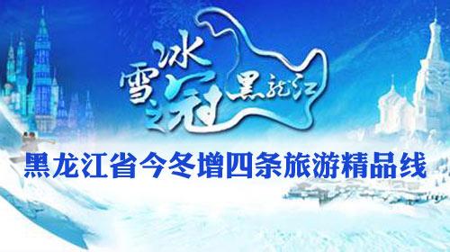 黑龙江今冬增四条旅游精品线 温泉雾凇各有特色