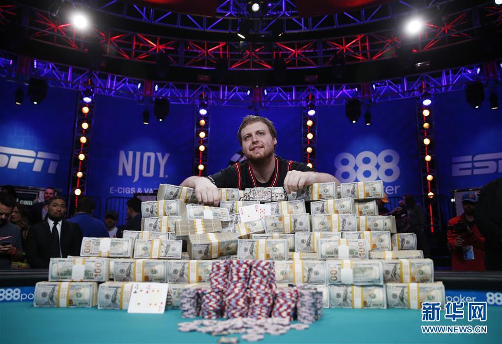 世界扑克锦标赛:美国选手赢得700万美元大奖