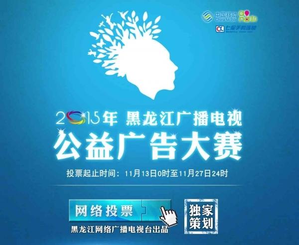2015年黑龙江广播电视公益广告大赛入围作品网络投票启动