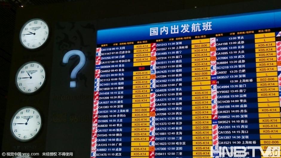 包头飞往北京的航班取消