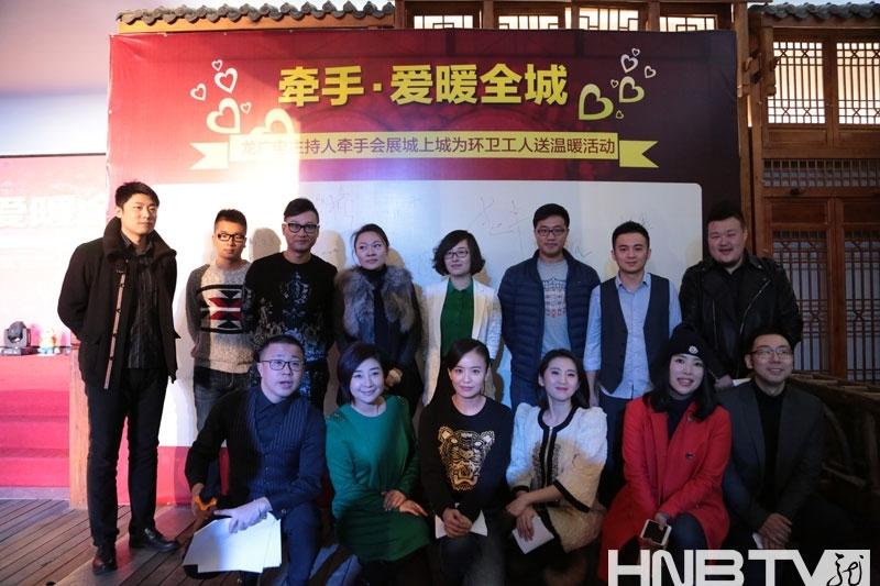 本次活动由黑龙江广播电视台主持人管理部、会展城上城共同主办,由香坊区环卫局和艺汇家文化商业广场协办。