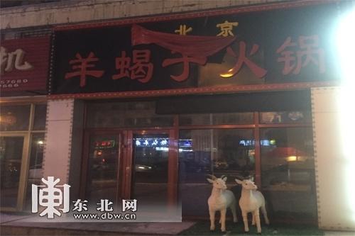 发生煤气中毒事件的羊蝎子火锅店.东北网记者 许诺 摄