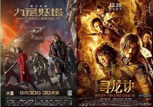 《九层妖塔》,《寻龙诀》两部鬼吹灯电影的前世今生