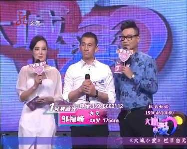 大城小爱20160129