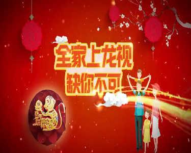 中国龙欢乐颂总宣传片