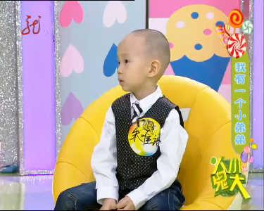 人小鬼大20160411