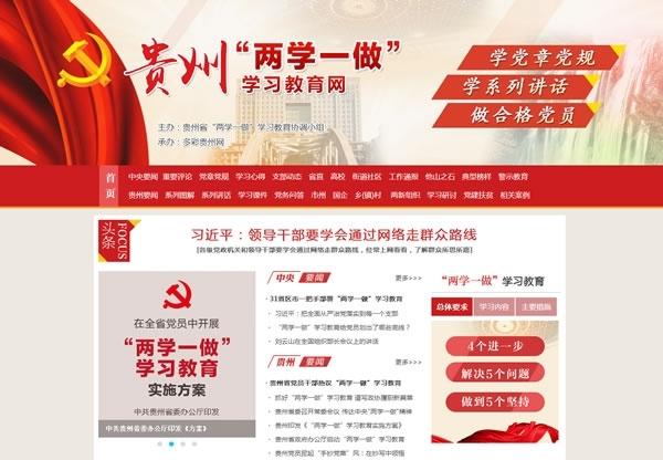 """贵州""""两学一做""""学习教育网正式上线"""