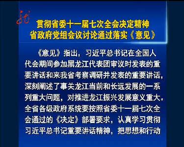 新闻联播20160613