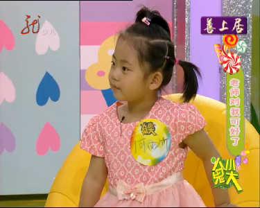 人小鬼大20160615