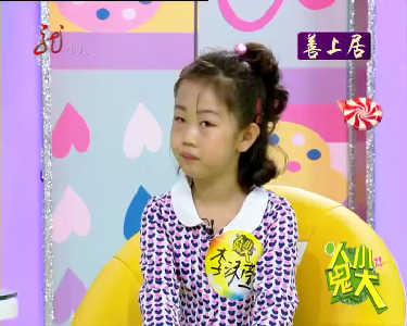 人小鬼大20160623
