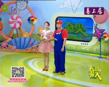人小鬼大20160624