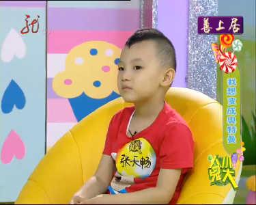 人小鬼大20160701