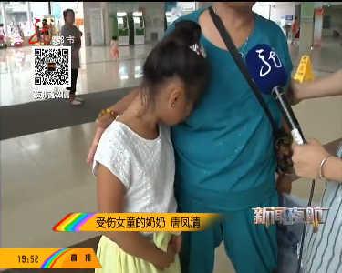 被摔女童_肇东10岁女童胳膊被摔骨折