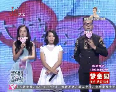 大城小爱20160730